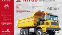 lgmg-mt86-өөрөө-буулгагч-60-тонн_02_large