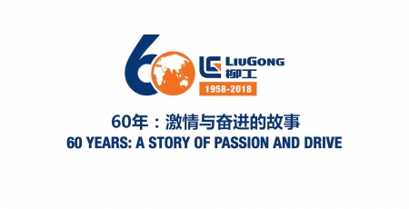 LiuGong 60th Anniversary